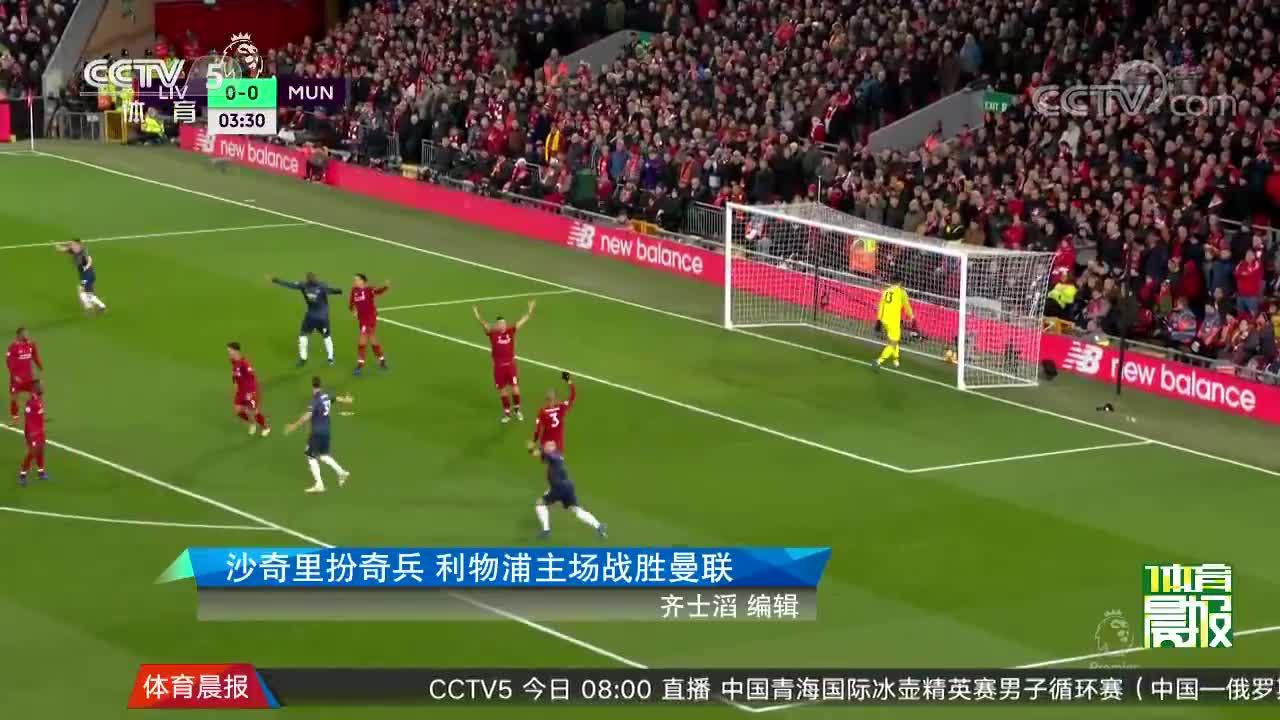 [视频]沙奇里扮奇兵 利物浦主场战胜曼联