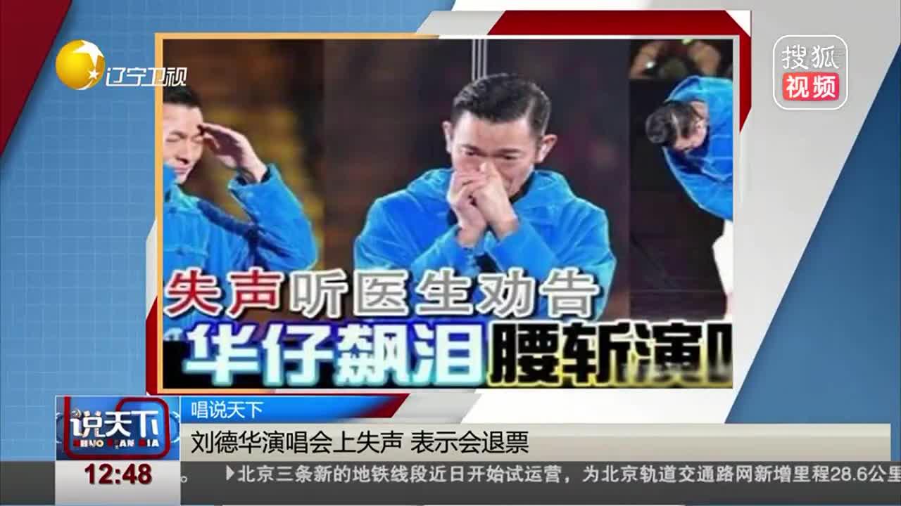 [视频]刘德华演唱会上失声唱不下去,现场向粉丝道歉!