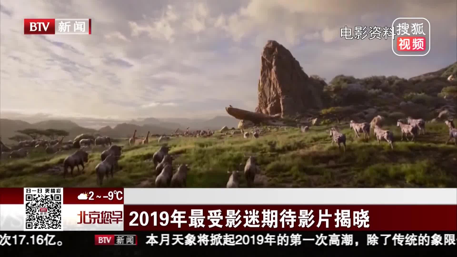 [视频]2019年最受影迷期待影片揭晓
