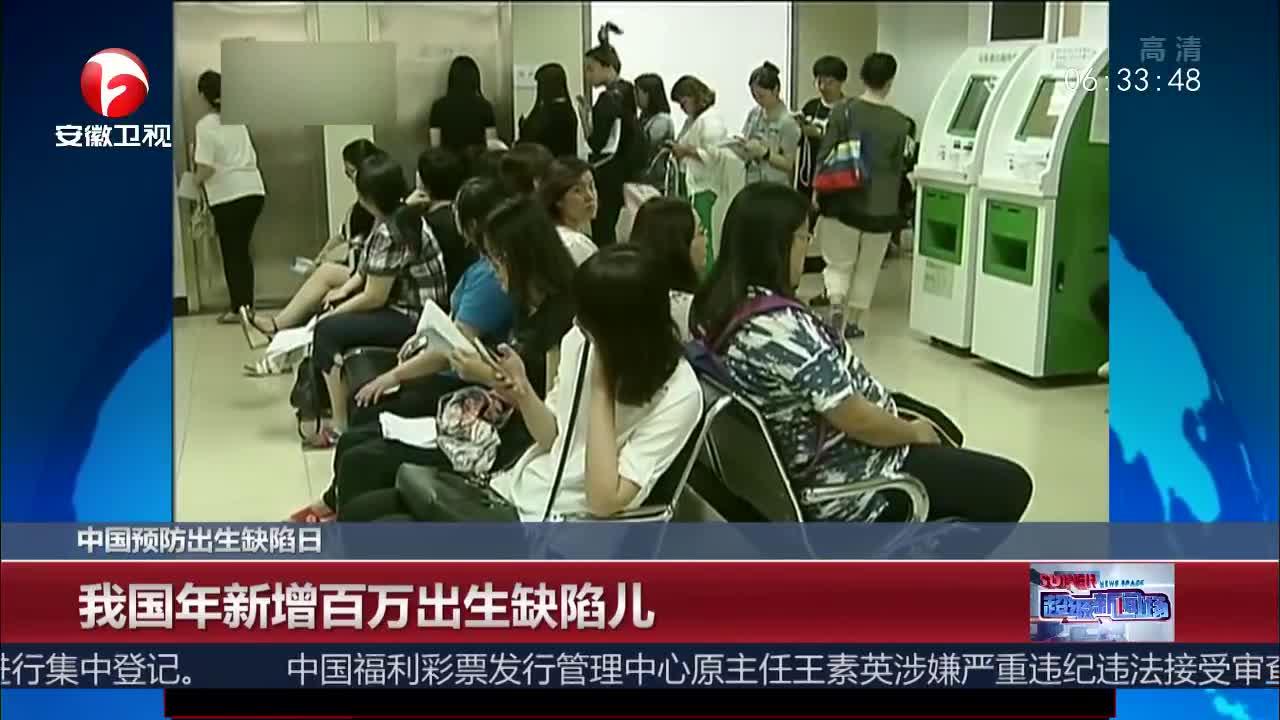 [视频]中国预防出生缺陷日 我国年新增百万出生缺陷儿