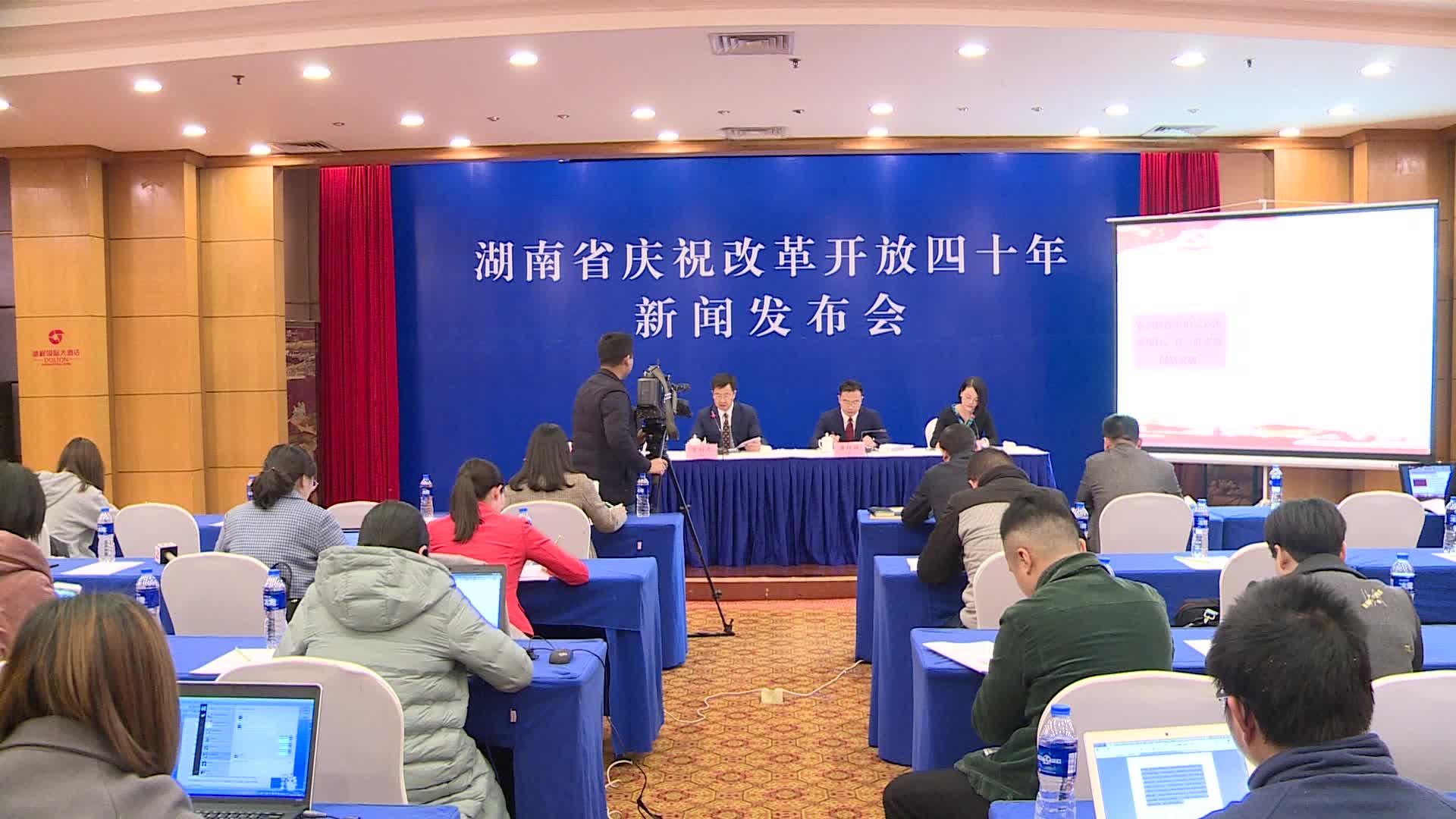 【全程回放】湖南省庆祝改革开放四十年系列新闻发布会:各领域重点改革取得突破性进展