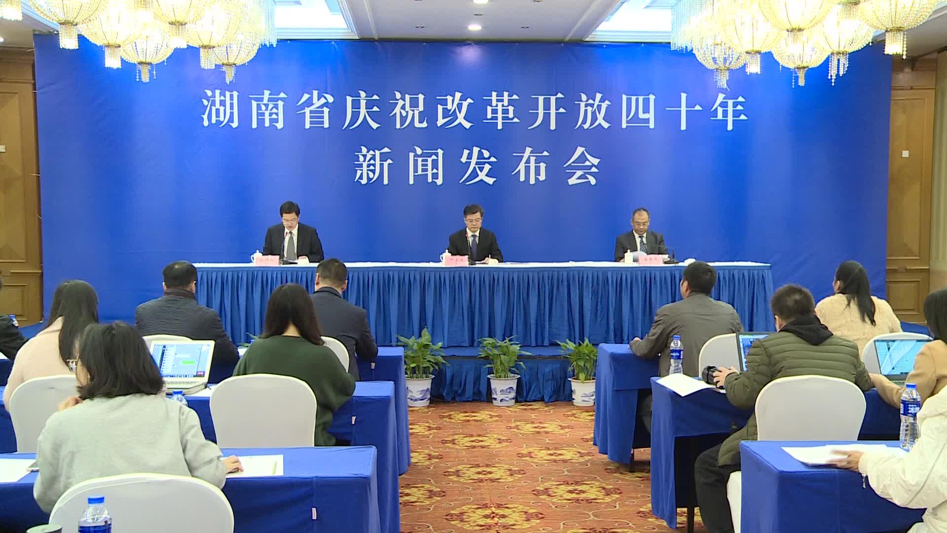 改革开放40年:湖南生态保护与生态建设显成效