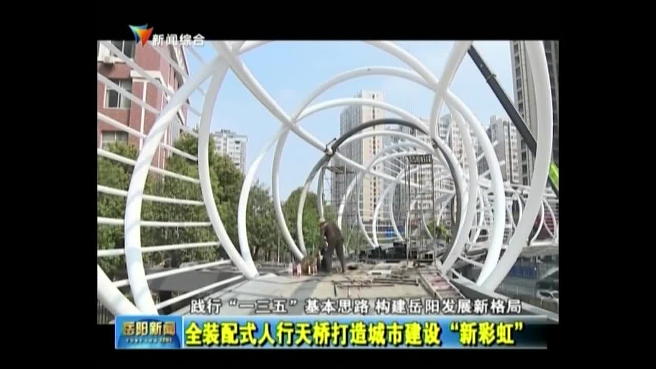 """全装配式人行天桥打造城市建设""""新彩虹"""""""