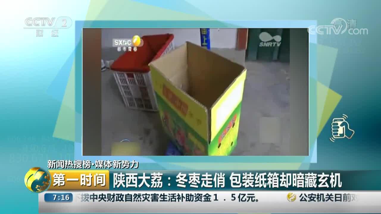 [视频]陕西大荔:冬枣走俏 包装纸箱却暗藏玄机