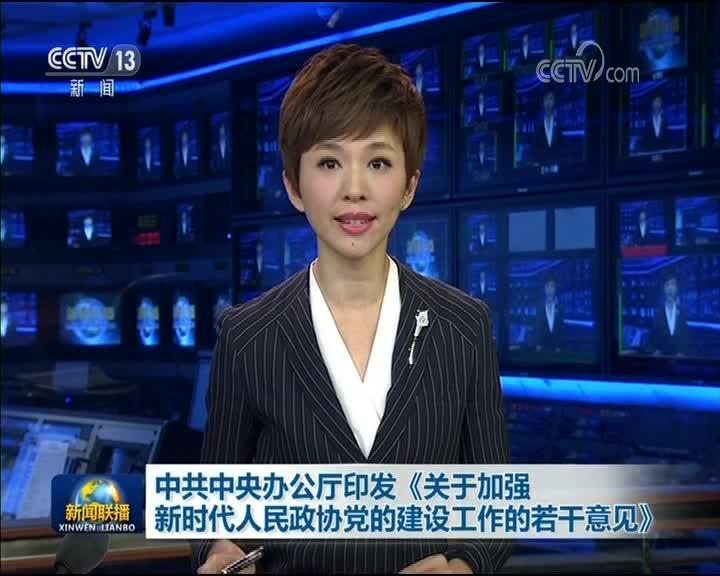 [视频]中共中央办公厅印发《关于加强新时代人民政协党的建设工作的若干意见》