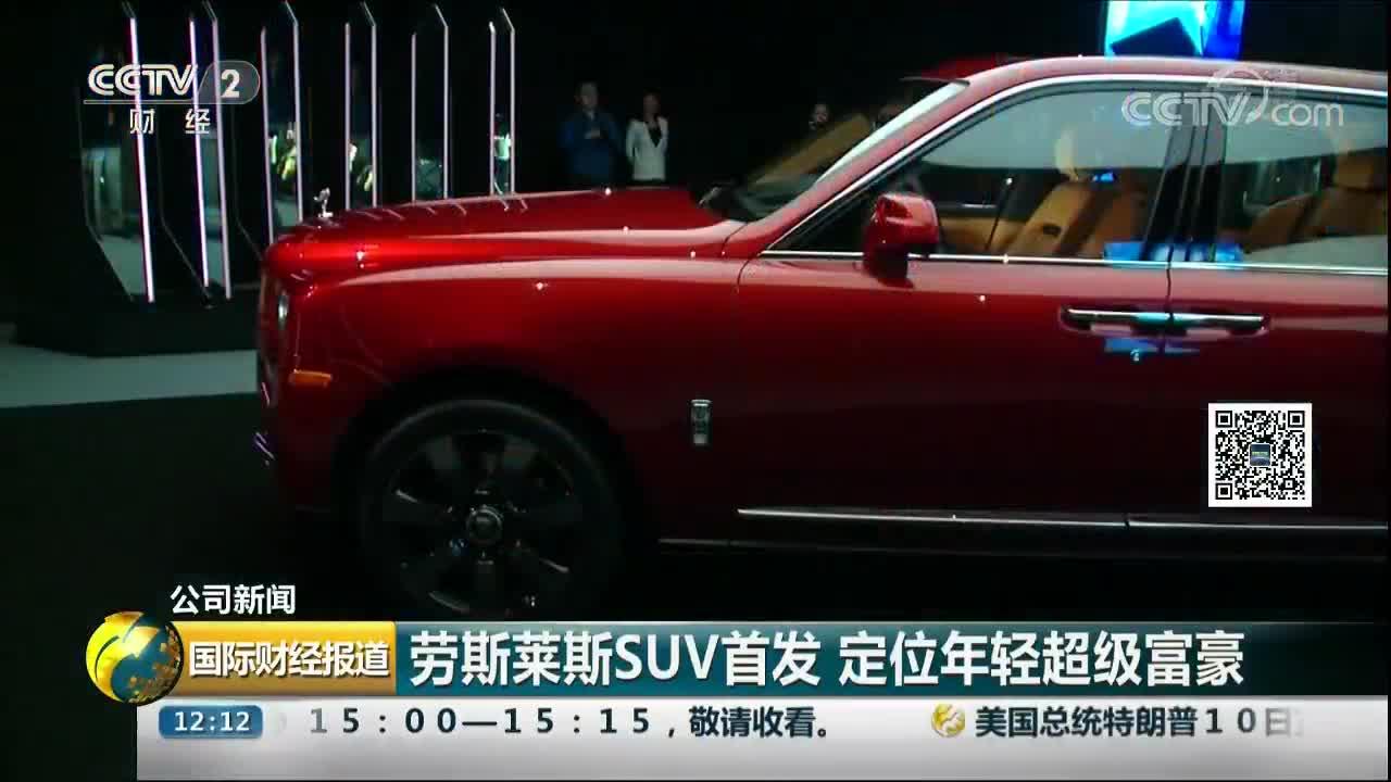 [视频]劳斯莱斯SUV首发 定位年轻超级富豪