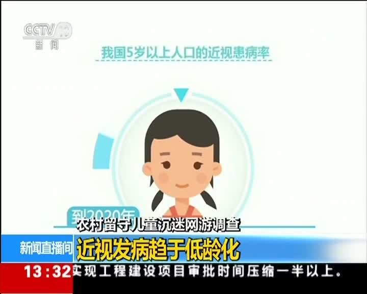 [视频]农村留守儿童沉迷网游调查 需谨防网瘾