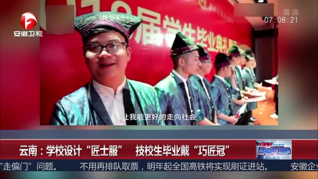 """[视频]云南:学校设计""""匠士服"""" 技校生毕业戴""""巧匠冠"""""""