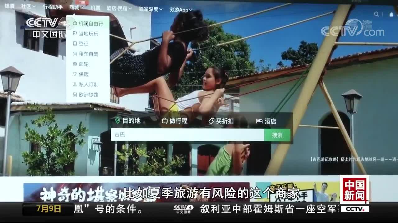 [视频]各旅游平台紧急排查自助游产品