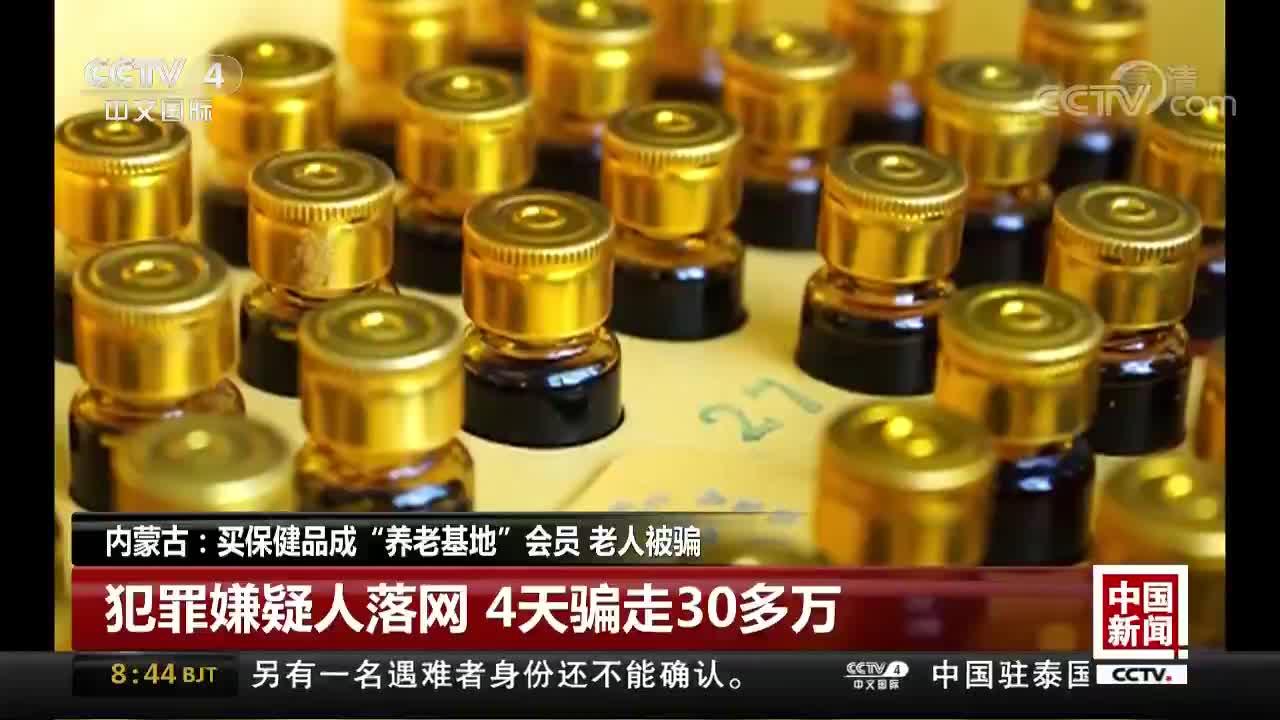 """[视频]内蒙古:买保健品成""""养老基地""""会员 老人被骗"""