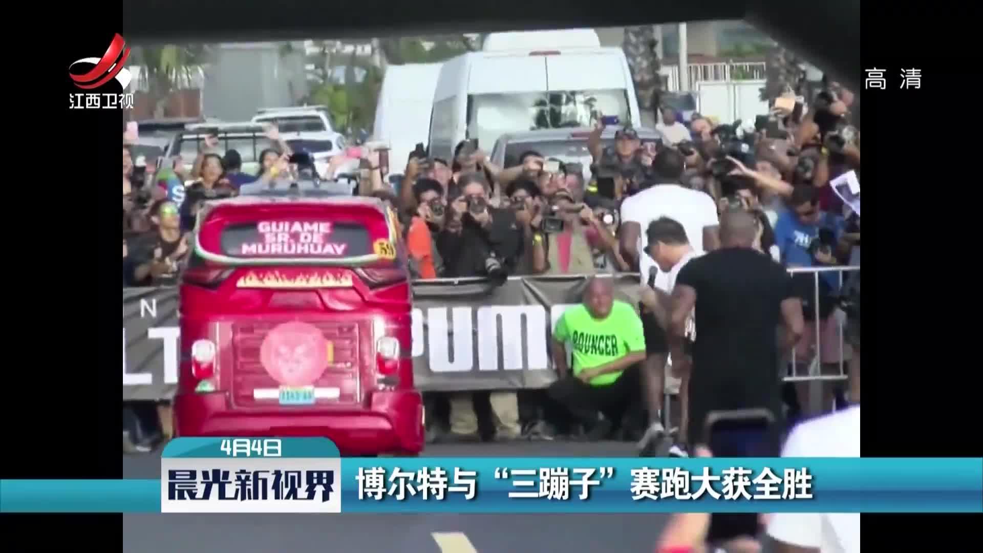 """[视频]博尔特与""""三蹦子""""赛跑大获全胜"""