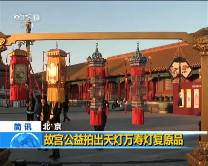 [视频]北京:故宫公益拍出天灯万寿灯复原品