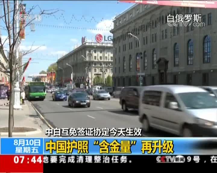 """[视频]中白互免签证协定今天生效 中国护照""""含金量""""再升级"""