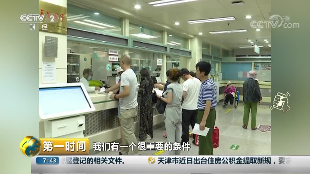 [视频]国家医保局:18个抗癌药纳入谈判 9月底前完成