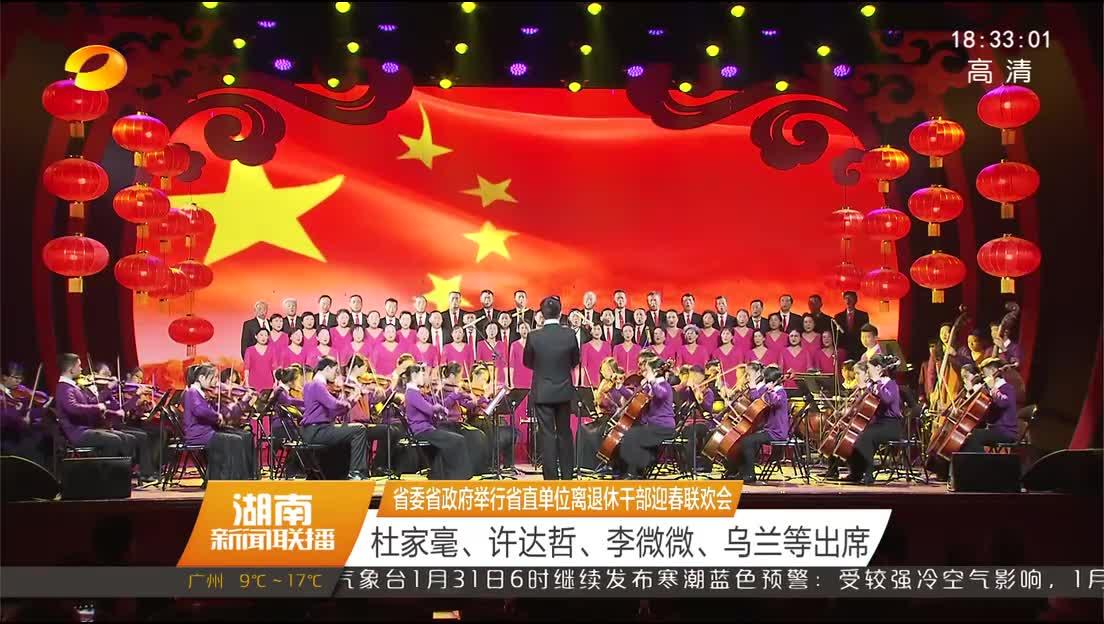 2019年01月31日湖南新闻联播
