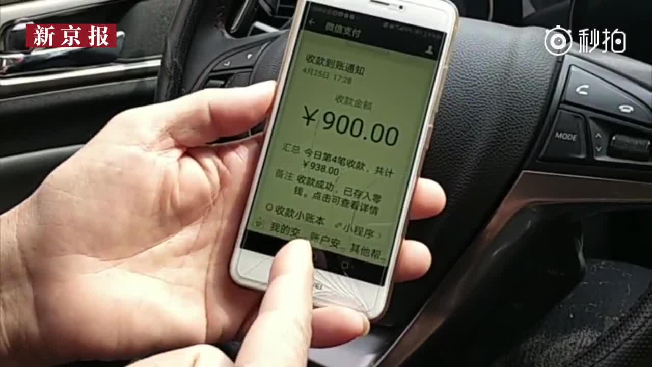 [视频]乘客多付891元打车费 沈阳的哥苦寻乘客却引来了骗子