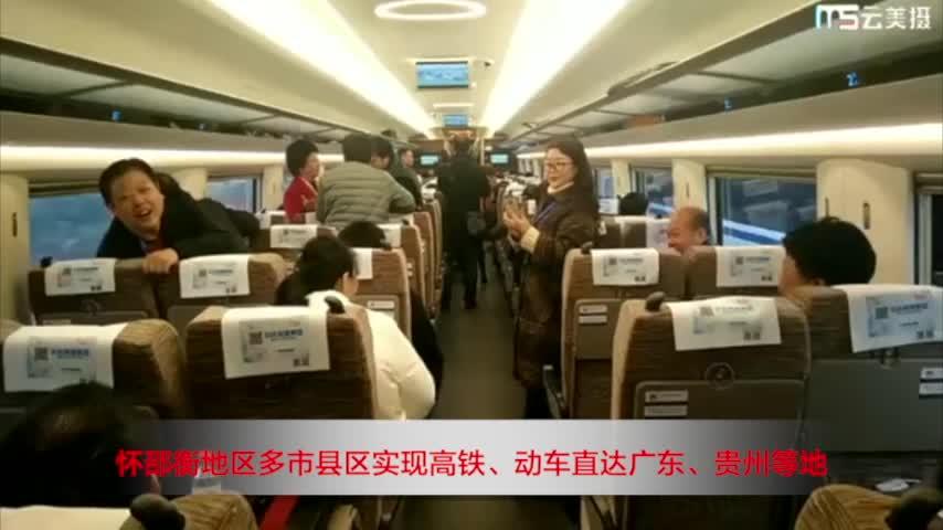 怀邵衡铁路全线开通  红视频记者带您体验高铁新生活