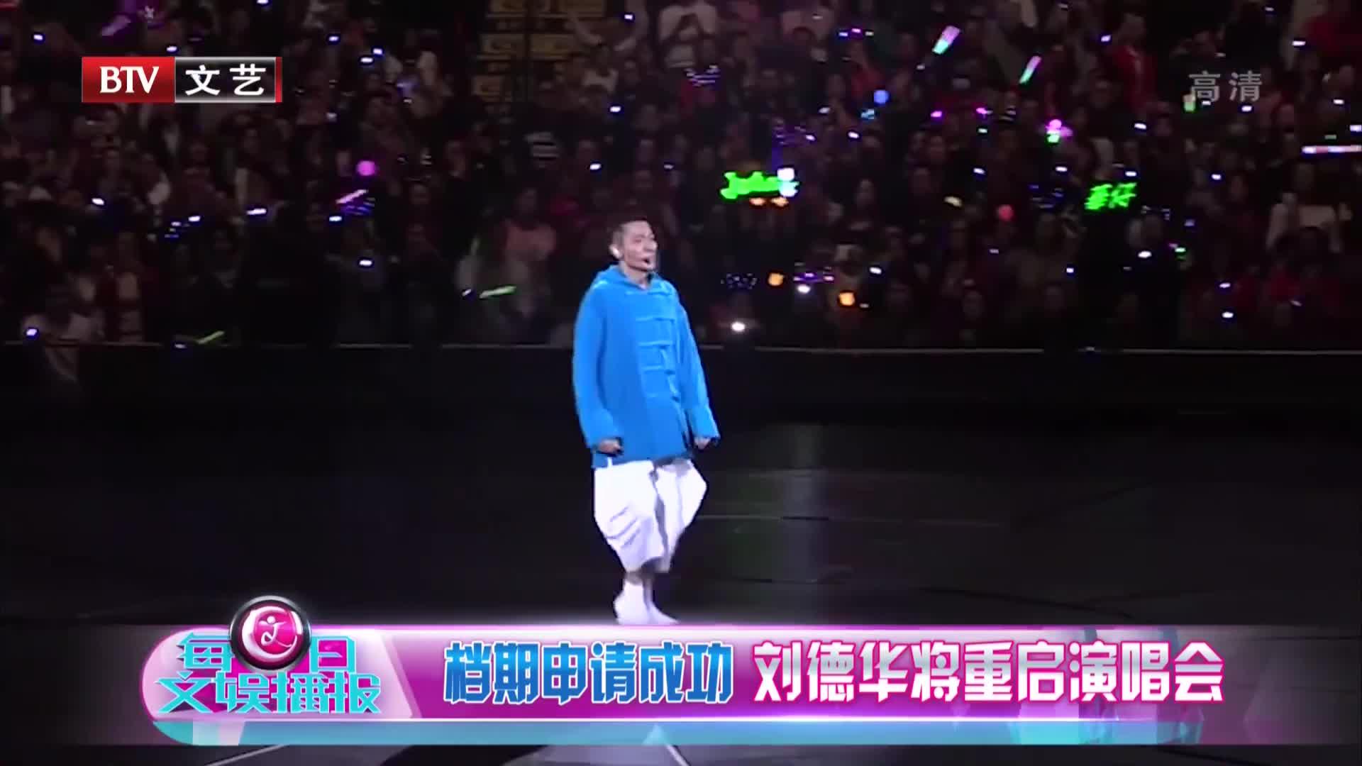 [视频]档期申请成功 刘德华将重启演唱会