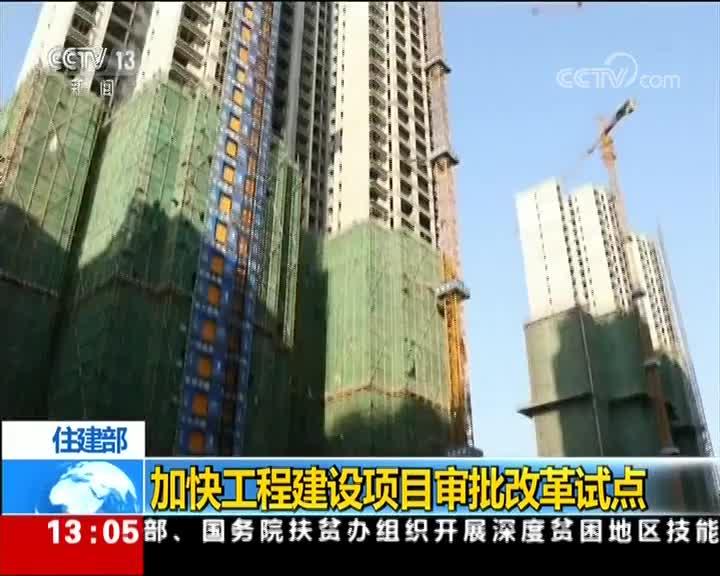 [视频]住建部:加快工程建设项目审批改革试点