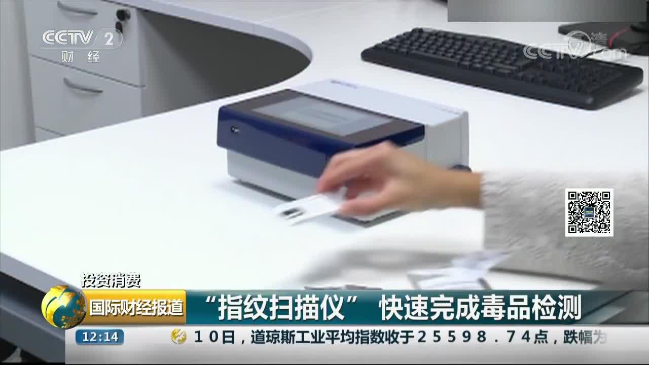 """[视频]""""指纹扫描仪""""快速完成毒品检测"""