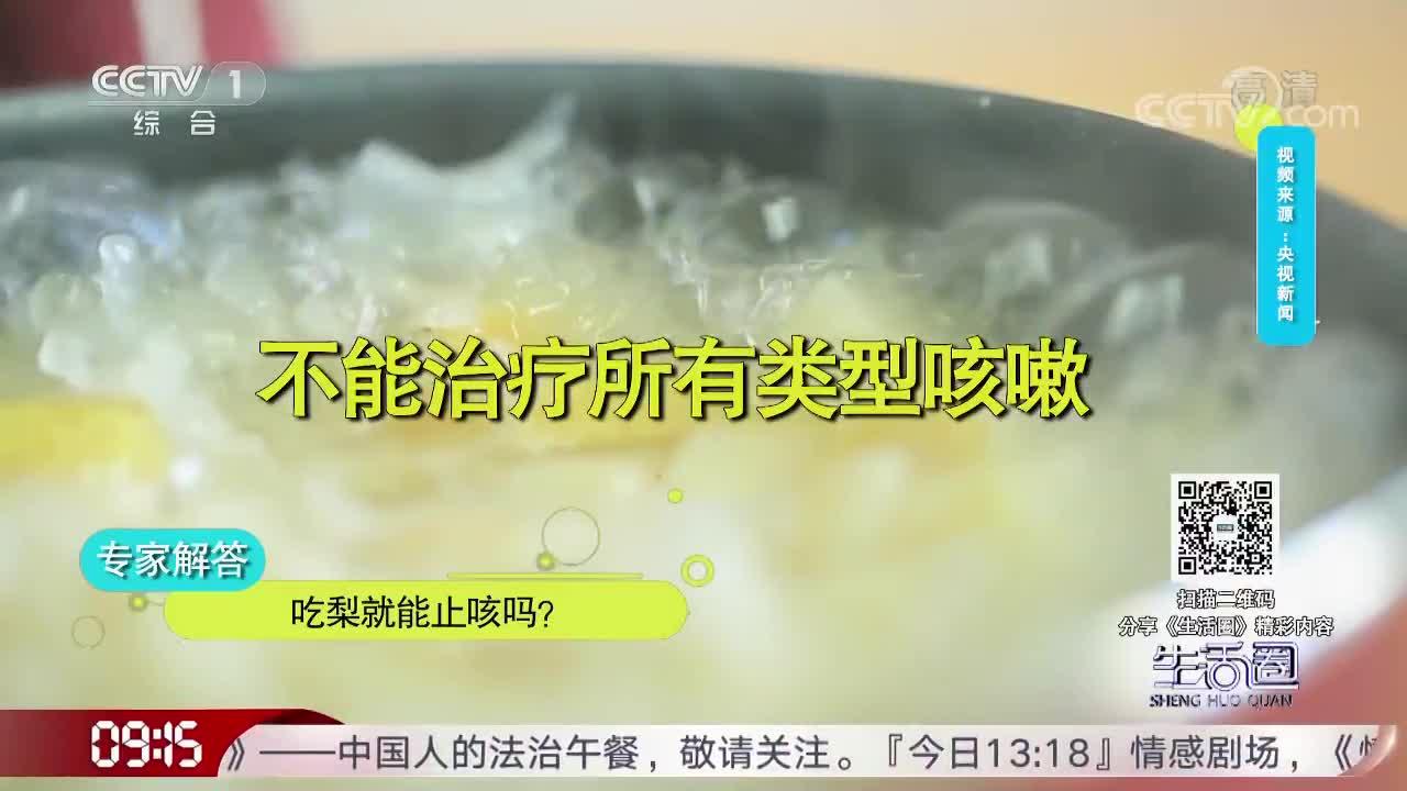 [视频]专家解答 吃梨就能止咳吗?