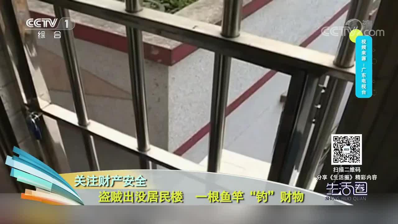 """[视频]盗贼出没居民楼 一根鱼竿""""钓""""财物"""