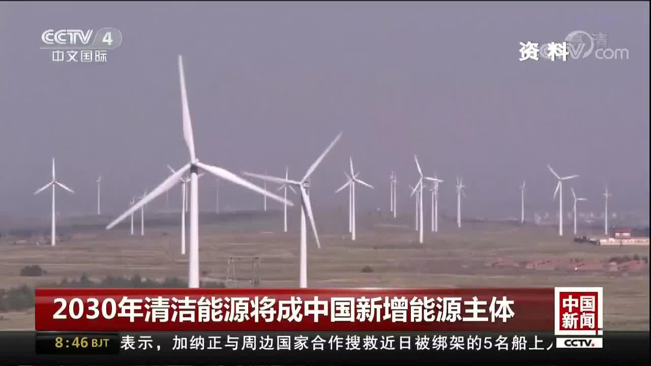 [视频]2030年清洁能源将成中国新增能源主体