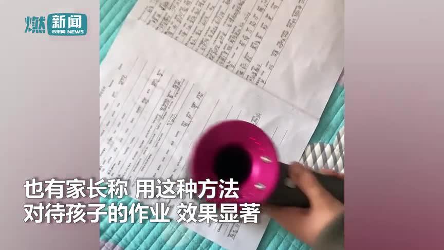 """[视频]热炕头上用""""热可擦笔""""写作业 辛苦两小时字热没了"""