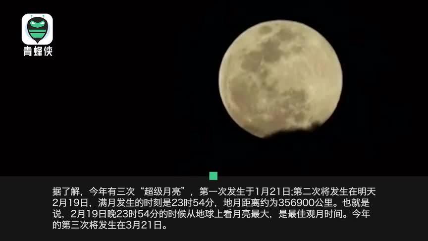 """[视频]美哉!""""超级月亮""""如约而至 元宵照亮""""月城"""""""