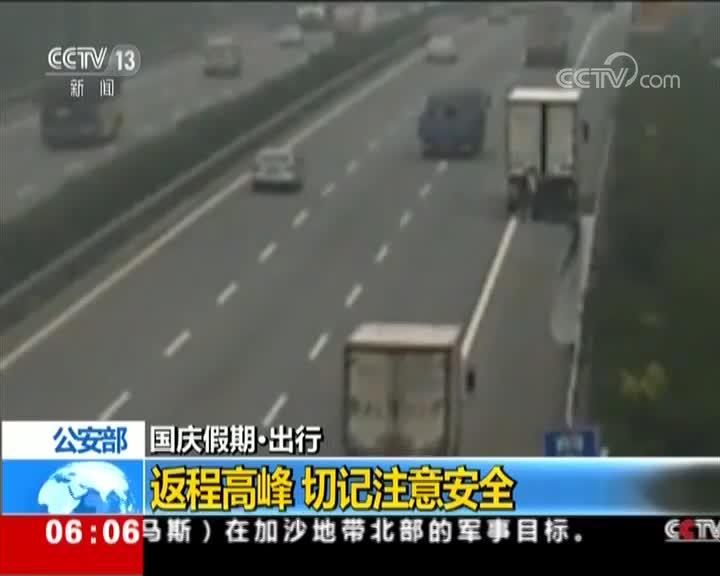 [视频]国庆假期·出行 公安部 返程高峰 切记注意安全