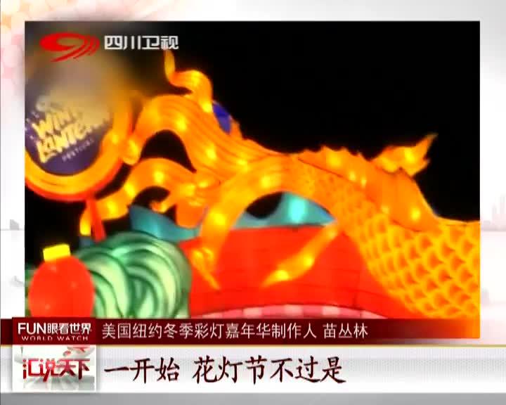 [视频]美国:中国花灯点亮纽约冬夜