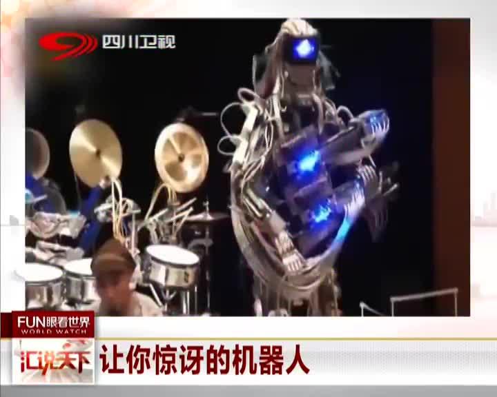 [视频]让你惊讶的机器人