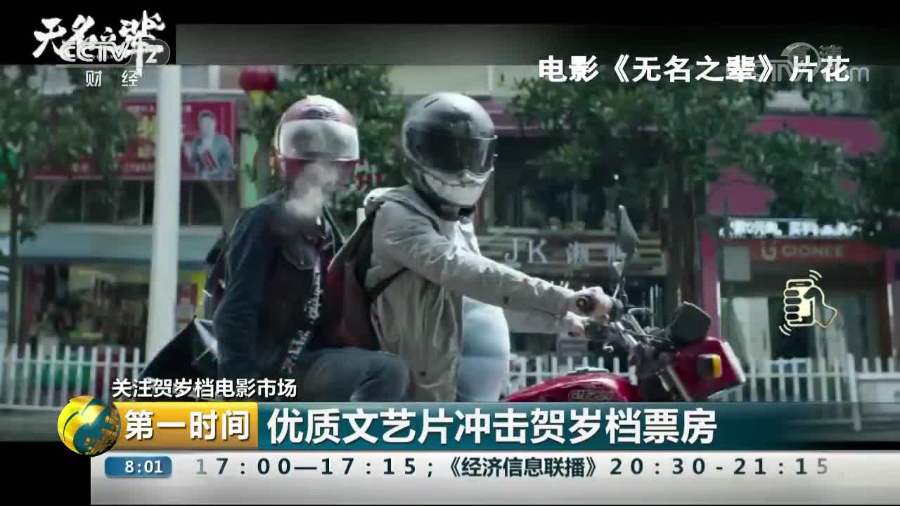[视频]关注贺岁档电影市场 优质文艺片冲击贺岁档票房