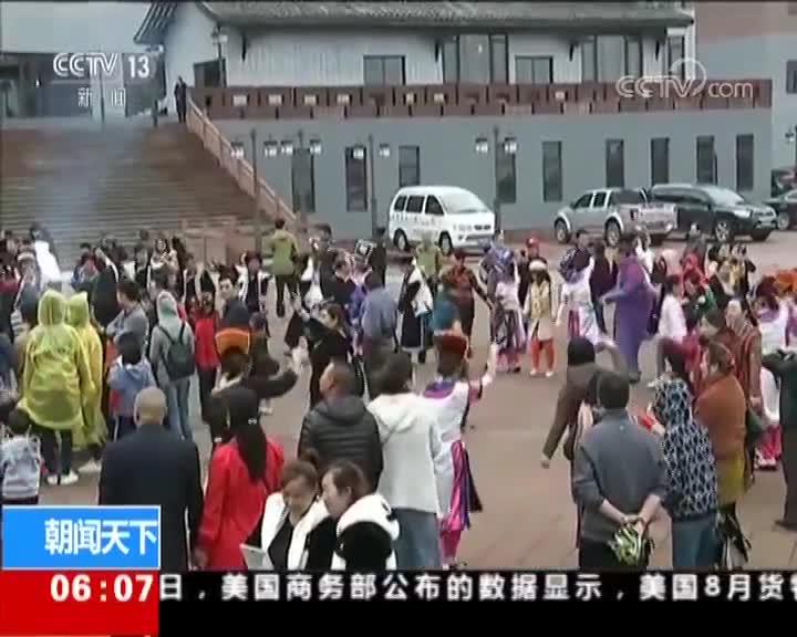 [视频]国庆假期·出游 民俗文化深度体验成亮点