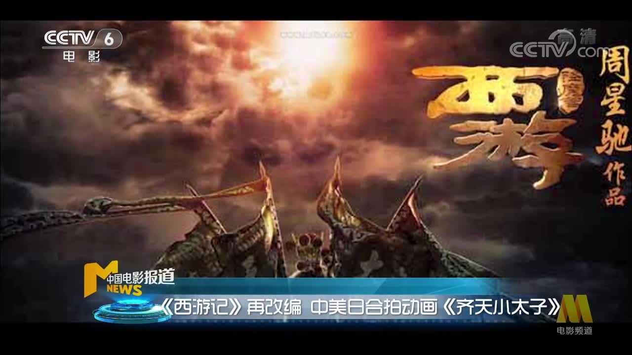 [视频]《西游记》再改编 中美日合拍动画《齐天小太子》