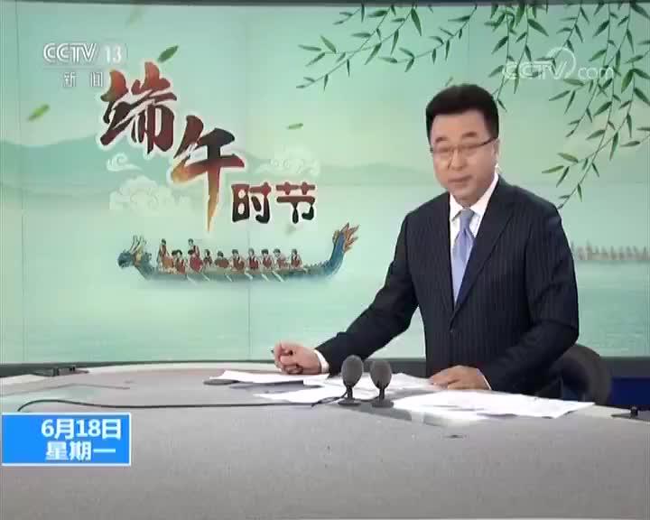[视频]6月18是端午节 湖北秭归 诗词歌赋纪念屈原