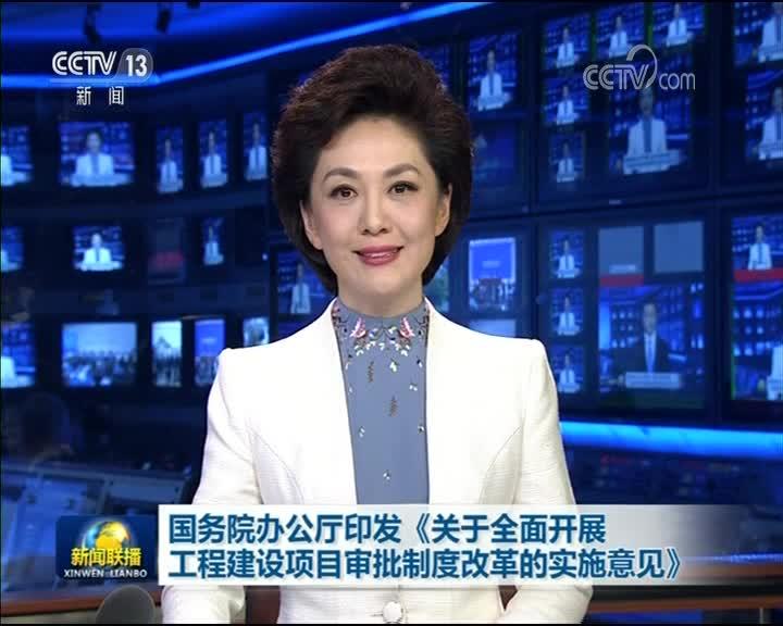 [视频]国务院办公厅印发《关于全面开展工程建设项目审批制度改革的实施意见》