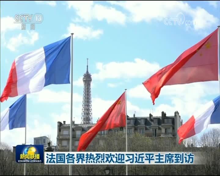 [视频]法国各界热烈欢迎习近平主席到访
