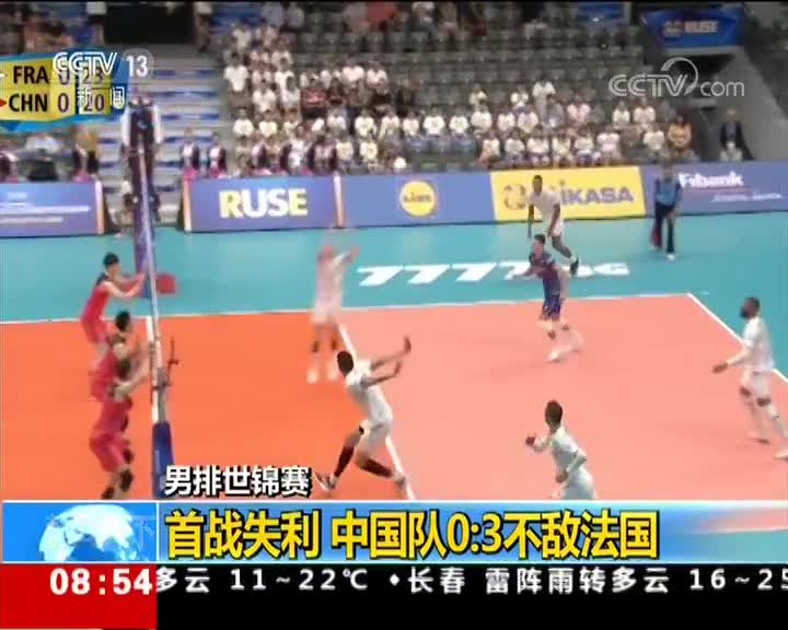 [视频]男排世锦赛:首战失利 中国队03不敌法国