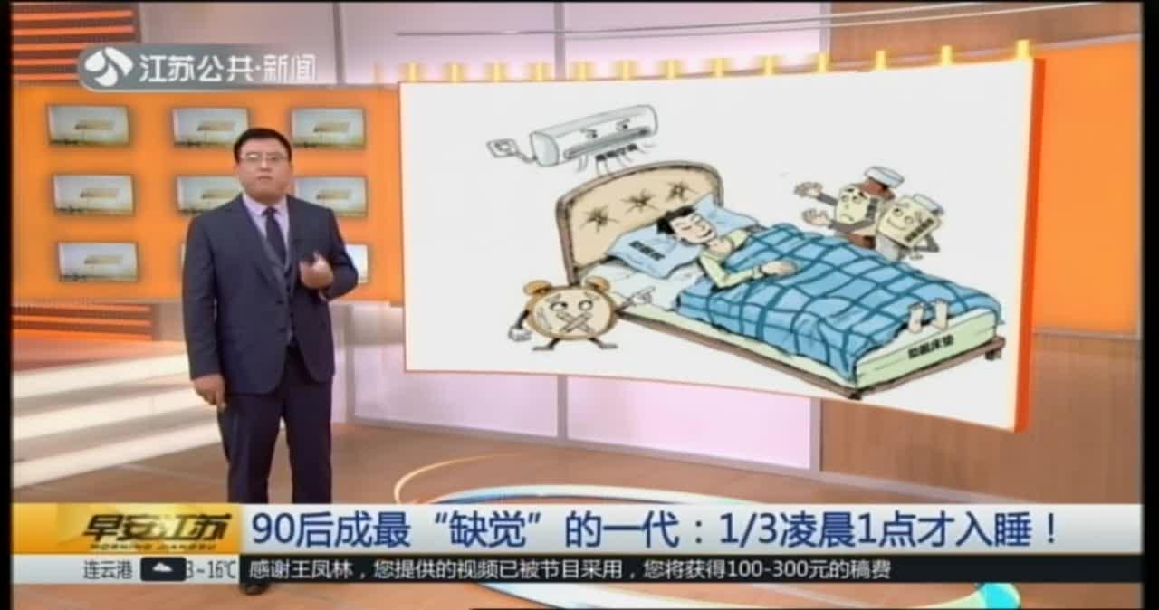 """[视频]90后成最""""缺觉""""的一代:1/3凌晨1点才入睡!"""
