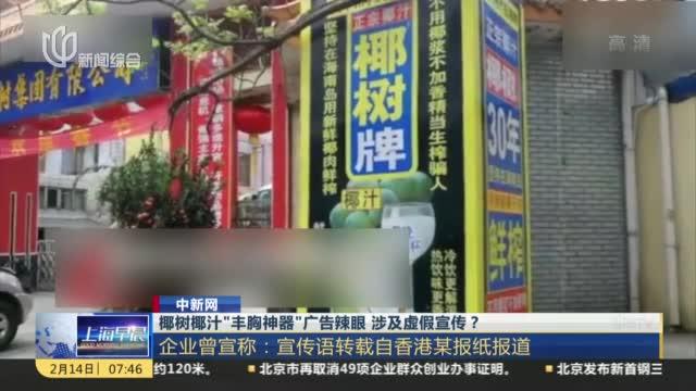 """[视频]椰树椰汁""""丰胸神器""""广告辣眼 涉及虚假宣传?"""