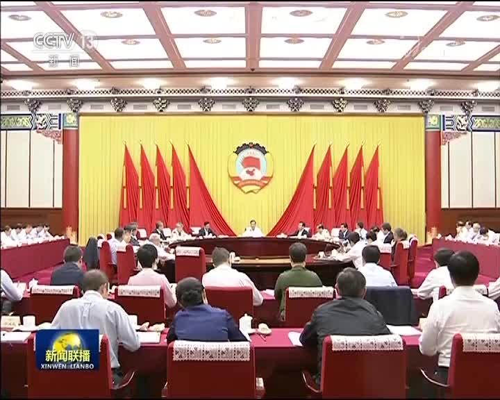 [视频]汪洋主持召开政协第十三届全国委员会第十次主席会议