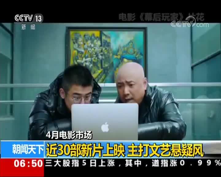 [视频]4月电影市场:近30部新片上映 主打文艺悬疑风