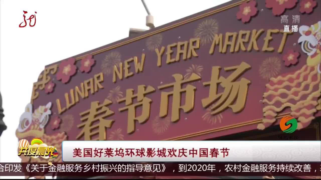 [视频]美国好莱坞环球影城欢庆中国春节