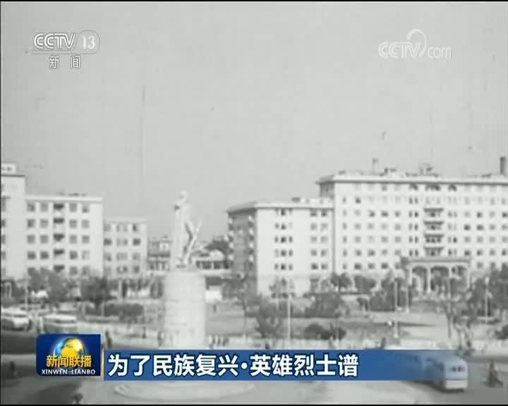 [视频]【为了民族复兴·英雄烈士谱】刑场上的婚礼——周文雍和陈铁军