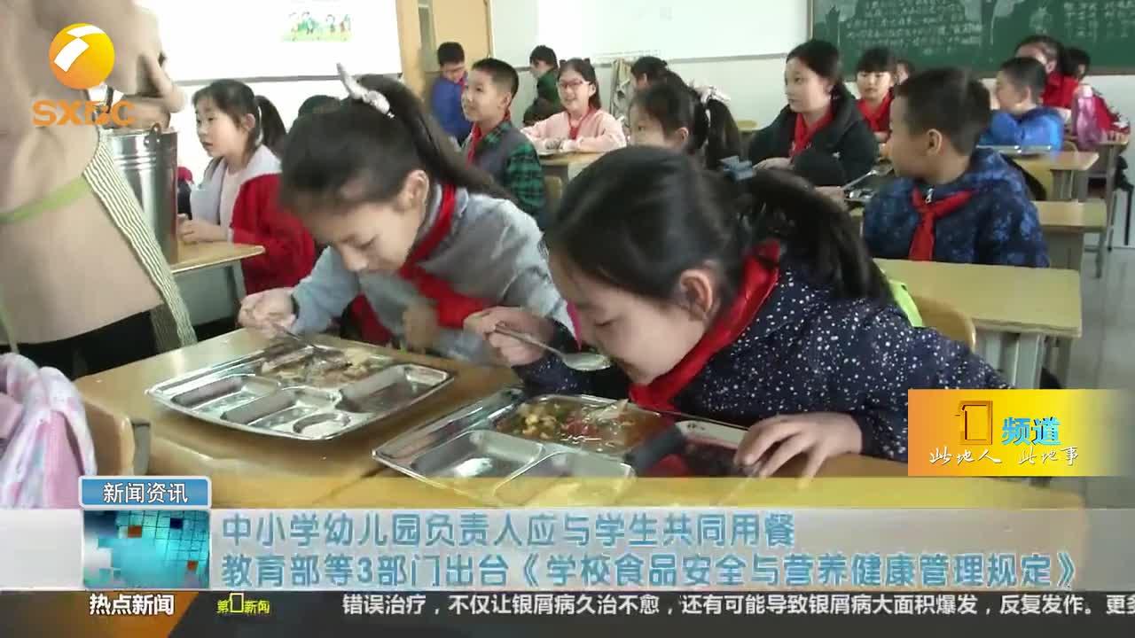 [视频]官方发文中小学及幼儿园校方负责人应与学生一起进餐