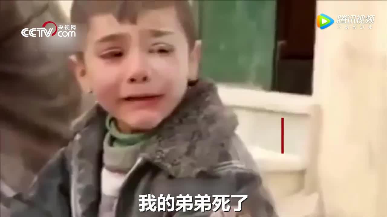 [视频]3分钟听听叙利亚儿童对战争的控诉:我们到底做错了什么