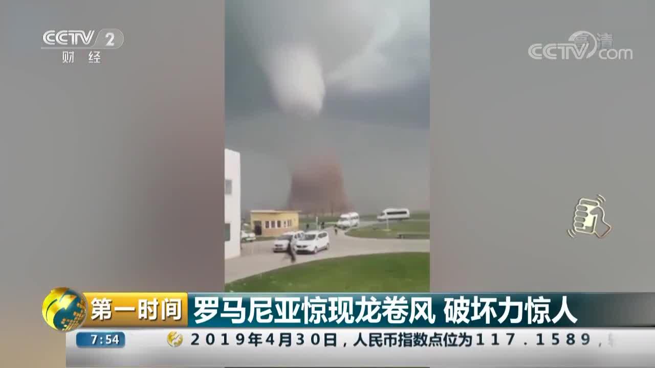 [视频]罗马尼亚惊现龙卷风 破坏力惊人