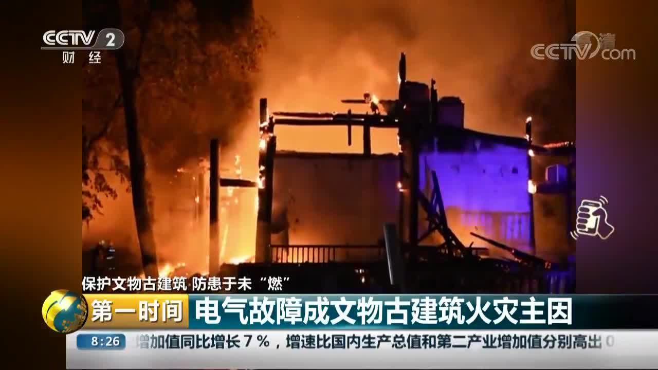 """[视频]保护文物古建筑 防患于未""""燃"""" 今年已发生6起文物古建筑火灾"""