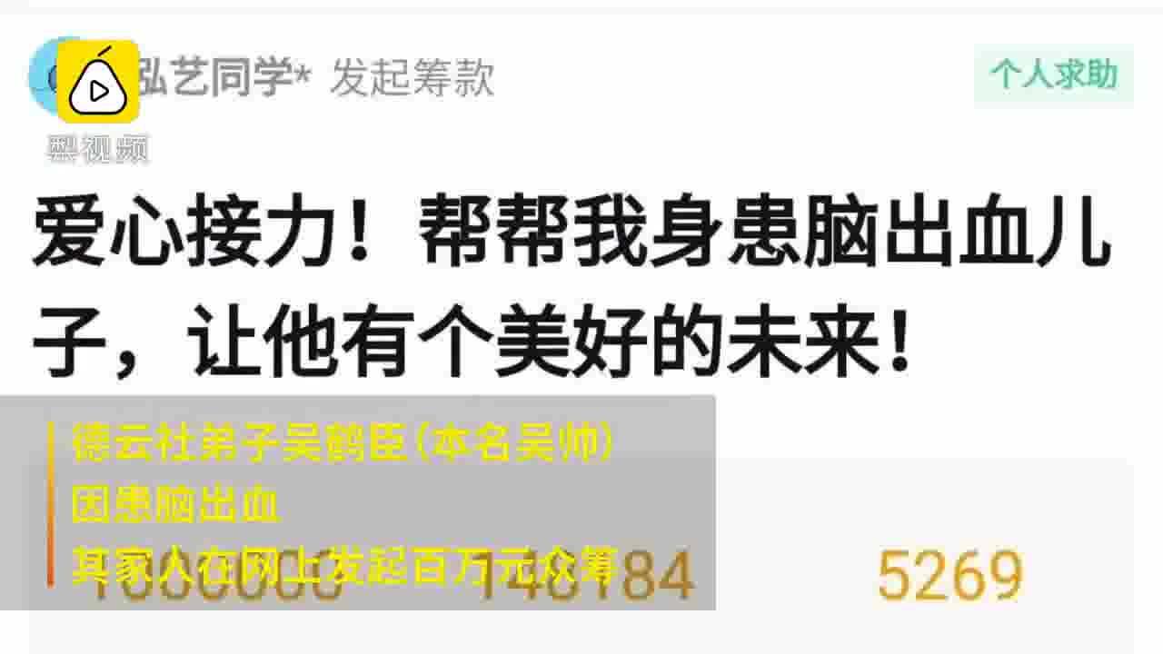 [视频]德云社回应吴鹤臣众筹百万:家属私人行为 公司也将提供援助